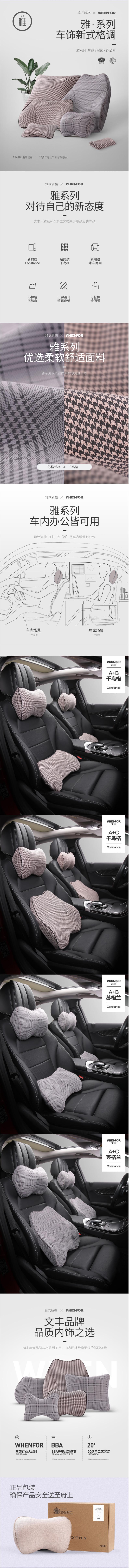 汽车内饰装饰靠垫