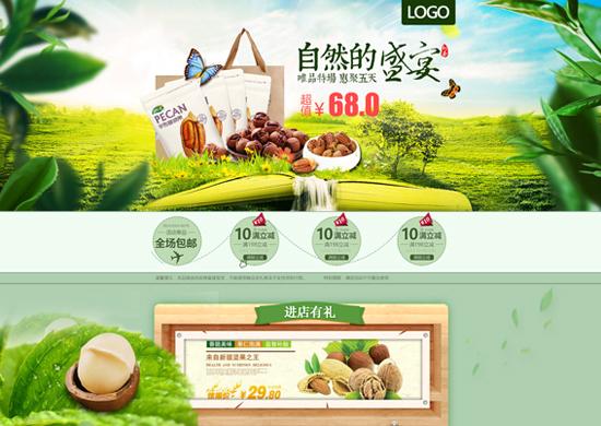 农产品食用油海报设计淘宝农特产宣传推广小程序banner