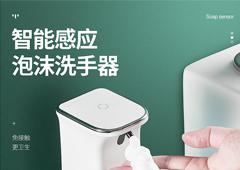 浴室感应皂液器