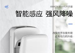 卫生间干手器