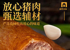 东北特色食品红肠-特产-详情页设计