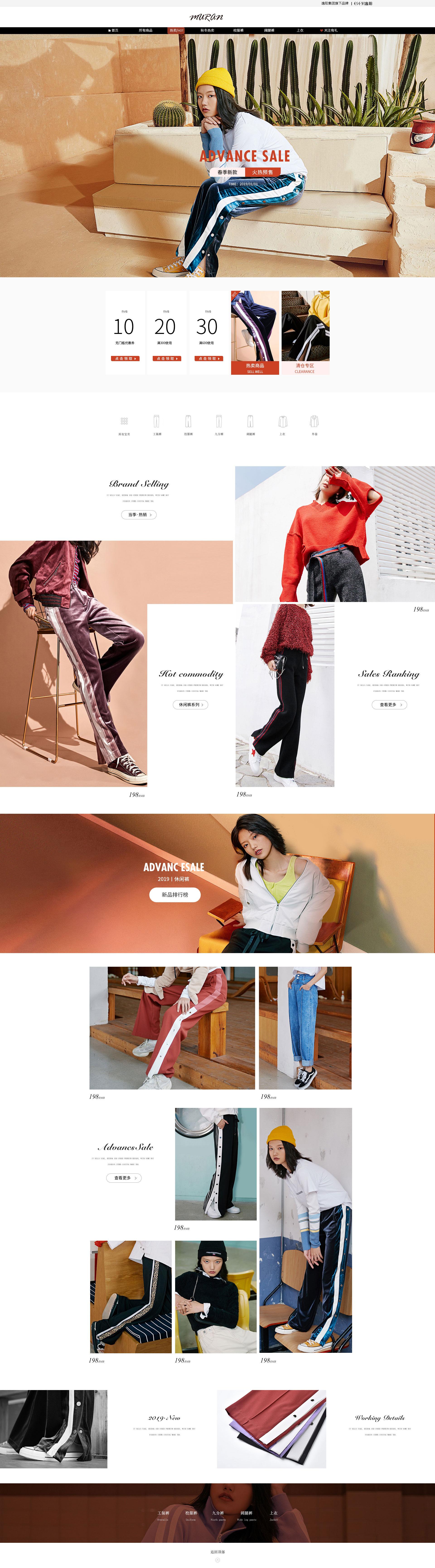 店铺装修韩版女装首页