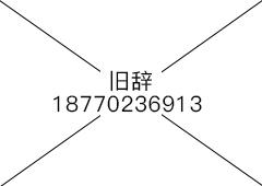 18770236913-餐桌详情页-家居建材-住宅家具-欧式餐桌