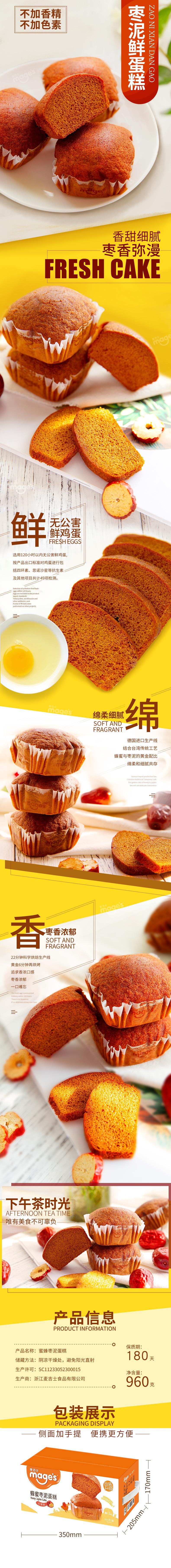 蛋糕糕点食品详情页