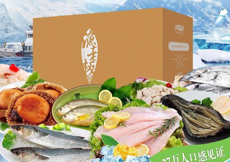 海鲜虾鱼蟹生鲜食品详情页