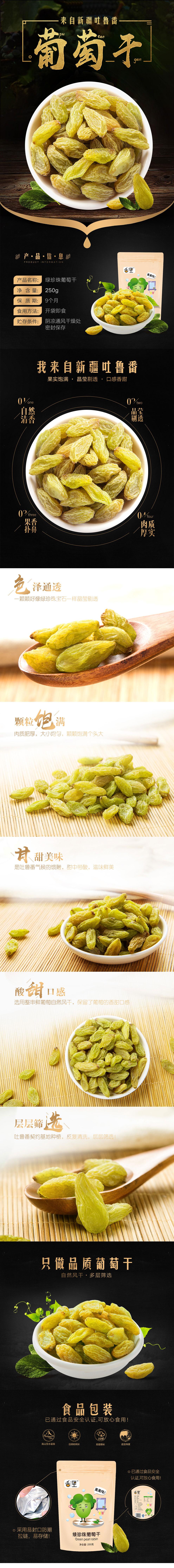 葡萄干特产水果农家食品详情页