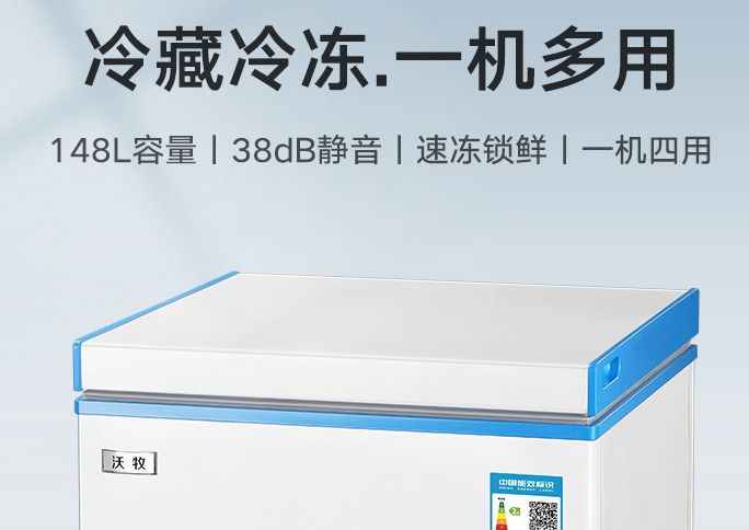 冰箱冰柜冷藏家居电器详情页