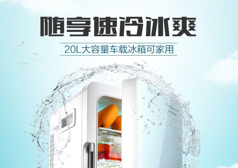 车载冰箱冰柜家居电器详情页