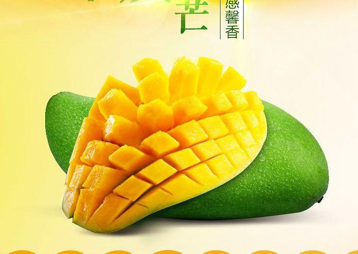 水果芒果详情页