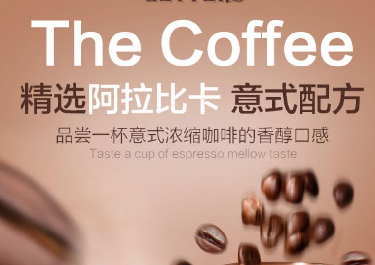 咖啡饮品饮料详情页