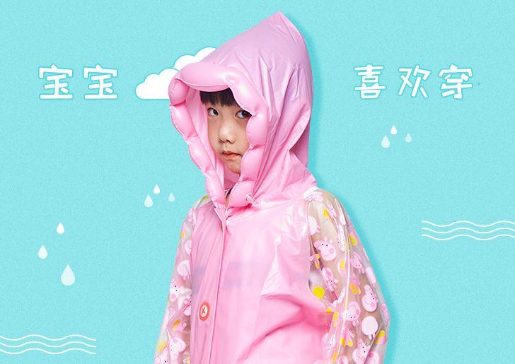 儿童雨衣雨具详情页