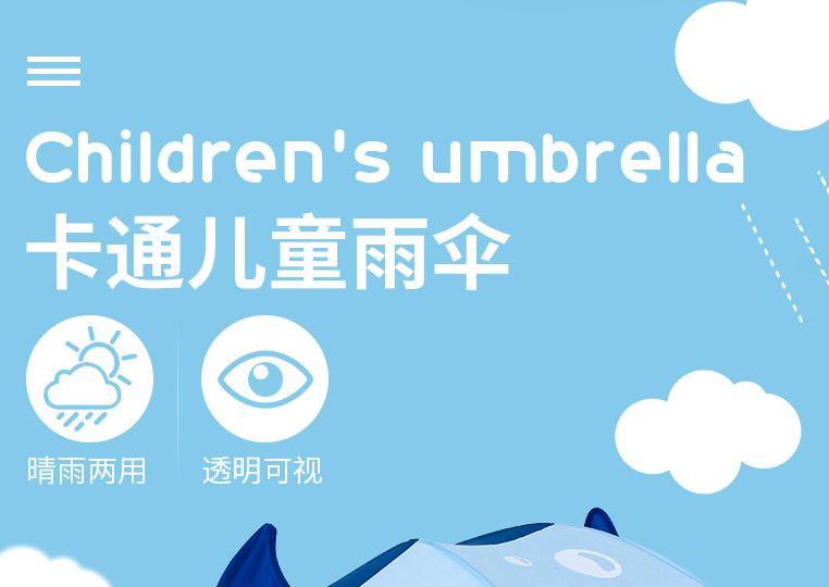 儿童卡通雨伞雨具详情页
