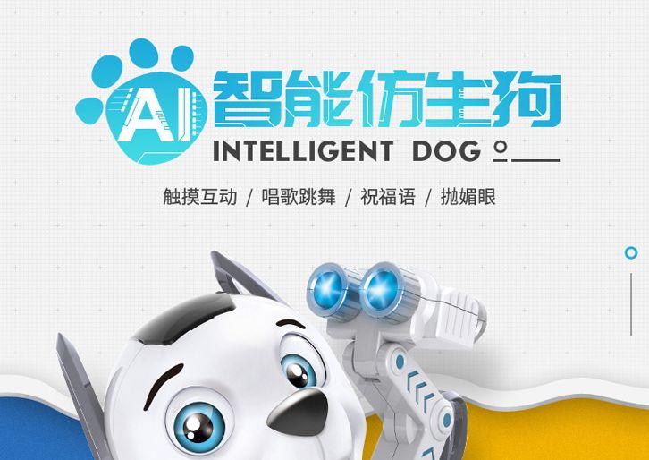 机器狗儿童电子遥控玩具