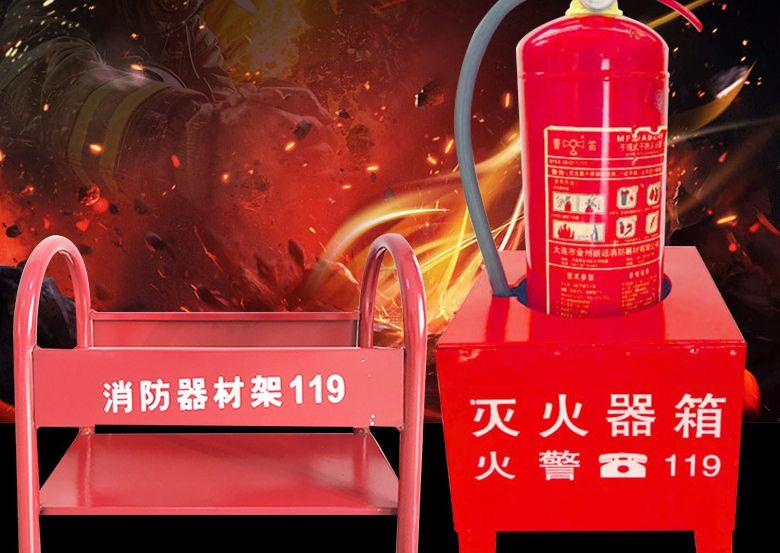 灭火器消防工具防护用具详情页