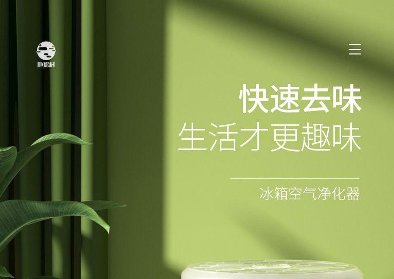 除味除菌塑料盒子空气净化器详情页