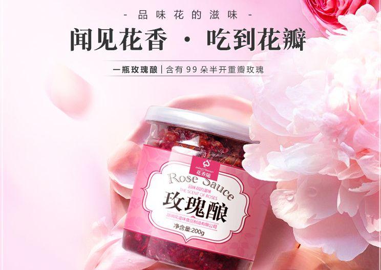食品甜食玫瑰酱甜品详情页