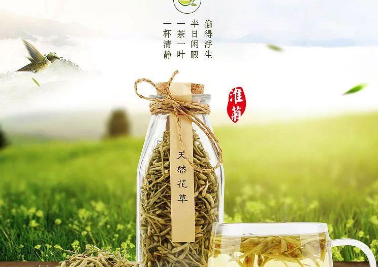 特产绿茶饮品茶叶金银花茶详情页