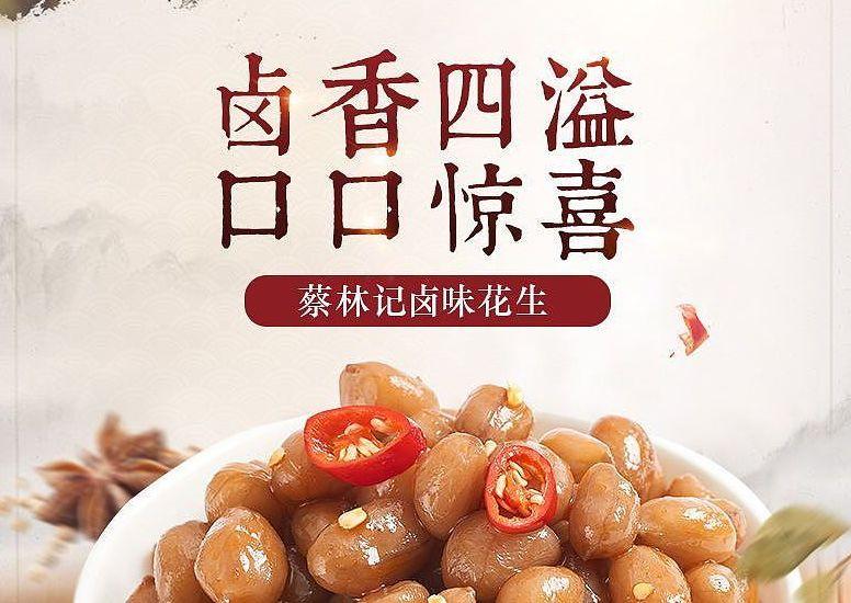 卤味花生米小吃零食熟食详情页