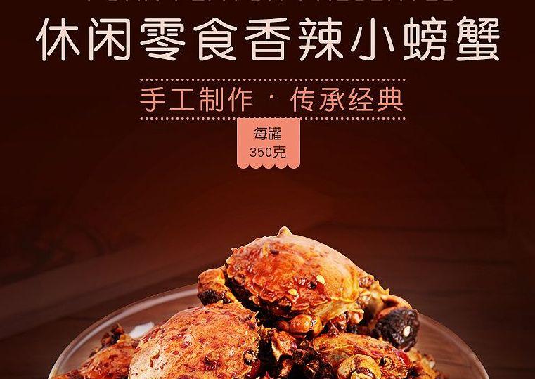 卤味食品小吃螃蟹熟食零食详情页