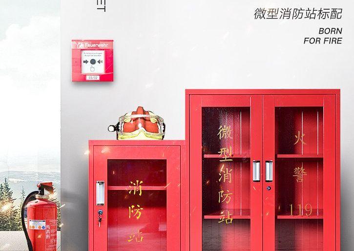 消防柜子防火用具详情页
