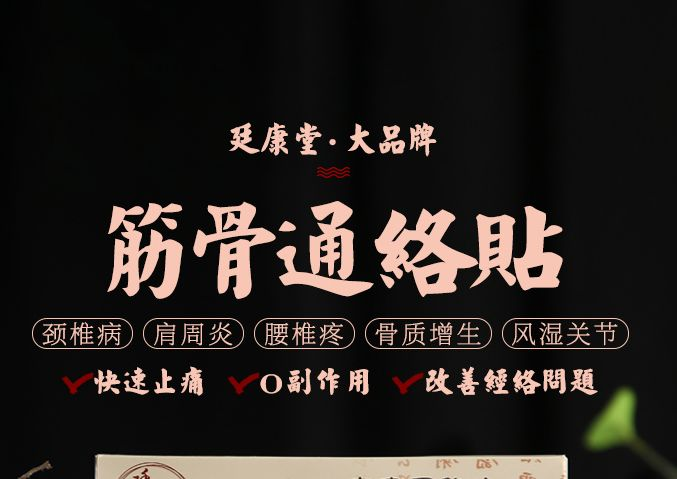 中医膏药中药贴膏详情页