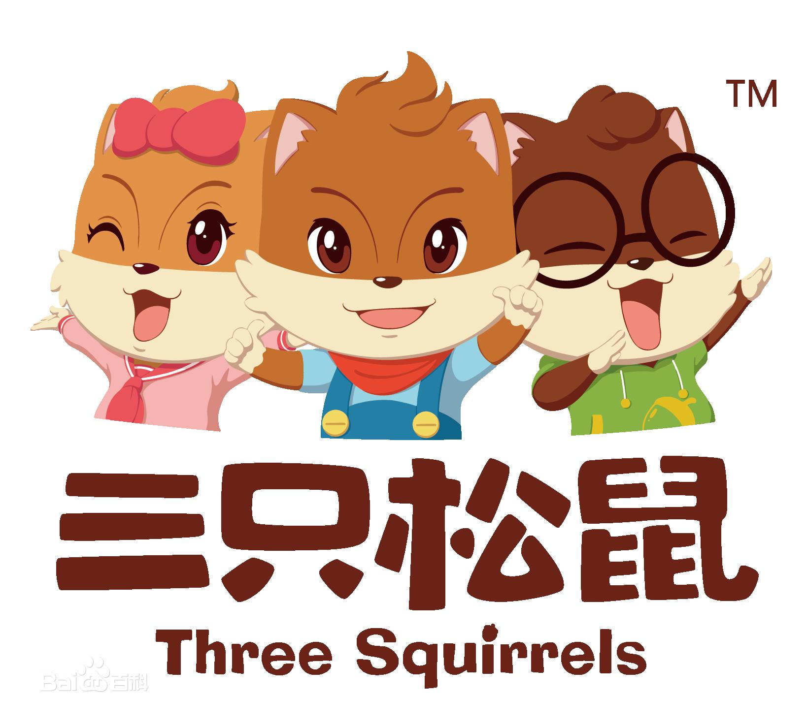 三只松鼠合成专题页
