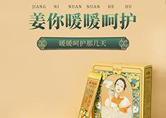 红糖姜茶详情页