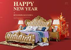 家具首页装修 新年版高端实木家具-家具建材-住宅家具