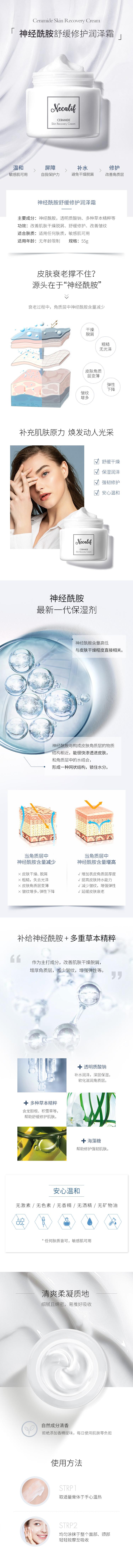 化妆品修护润泽霜